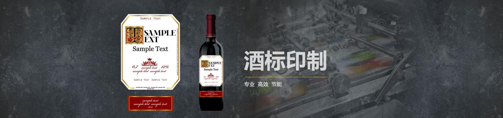 红酒酒标制作